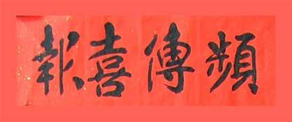 """""""频传喜报"""",2009年春联"""