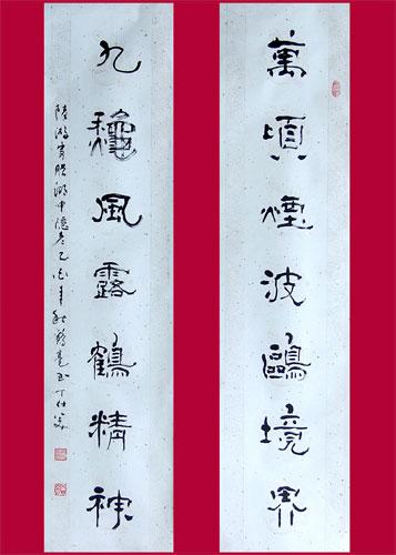 """丁仕美鸡毫隶书书法对联,释文:""""万顷烟波鸥境界,九秋风露鹤精神。"""""""