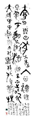 """丁仕美大篆书法竖轴-释文:""""夸父与日逐走"""""""