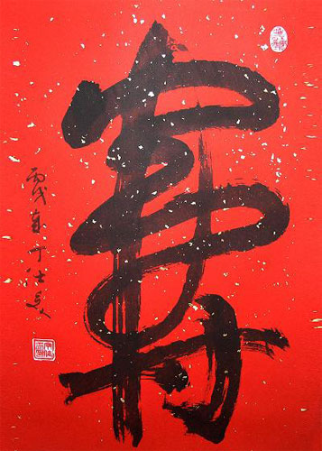 Longevity in Chinese Calligraphy, Cursive Script.Calligrapher: Ding Shimei