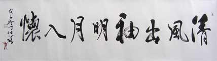 """""""清风出袖,明月入怀"""",丁仕美 行草书法 横幅"""