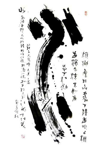 Water in Chinese Calligraphy, Big Seal Script Calligrapher: Ding Shimei