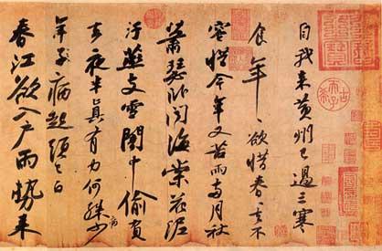 宋朝苏轼《黄州寒食诗帖》(1082年),行书