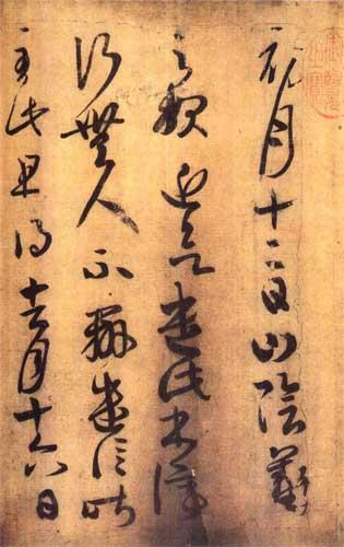 王羲之《初月帖》第二帖,草书