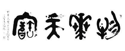 """丁仕美大篆书法横幅,释文:""""物华天宝"""""""