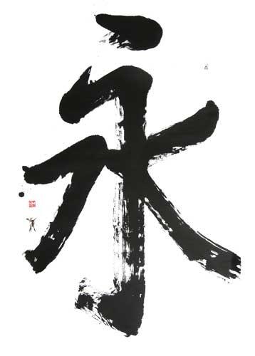 """丁仕美榜书书法""""永""""楷书中堂"""