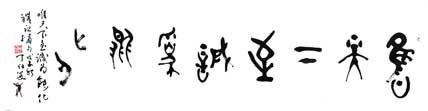 """丁仕美大篆书法横幅, 释文:""""唯天下至诚为能化。"""""""