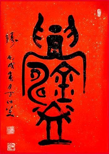 """丁仕美大篆书法中堂-释文:""""铸"""""""