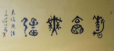 Boundless Felicity - Big Seal Script Calligraph Calligrapher: Ding Shimei