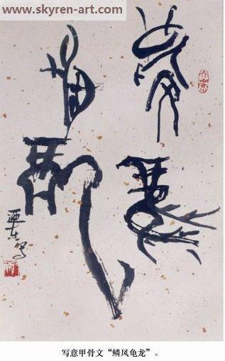 深圳书法家王乃栋谈创作 - 中国书法的价值在美丑不在新旧