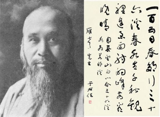 中国民国时期的四位书法家-3