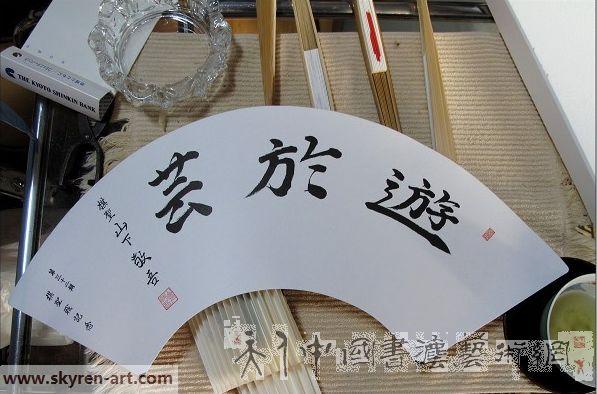 日本围棋手折扇签名彰显中国书法文化 -1