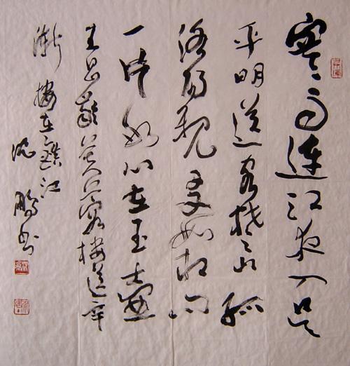 shen-peng-cursive-script-calligraphy.jpg