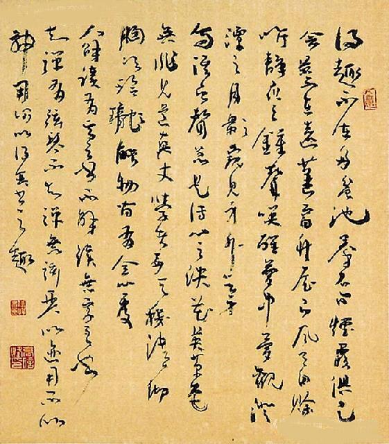xing-cao-shu-fa.jpg