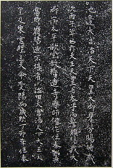 220px-Inscription_on_the_halo_of_the_statue_of_Bhaisajyaguru.jpg