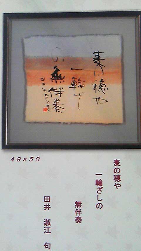 Toshie-TAI-calligraphy-2.jpg