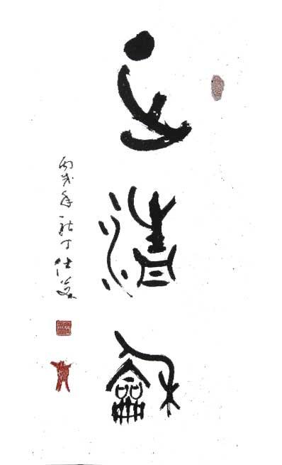zheng_qing_he_web.jpg