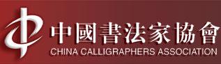 china-calligraphers-association.jpg