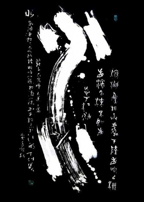 """丁仕美大篆书法中堂-释文:""""水"""""""