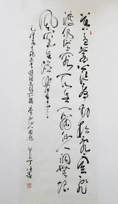 """丁仕美草书""""毛诗词""""《七绝·为李进同志题所摄庐山仙人洞照》"""