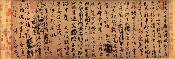 唐 颜真卿《祭侄稿》(778年), 天下第二行书