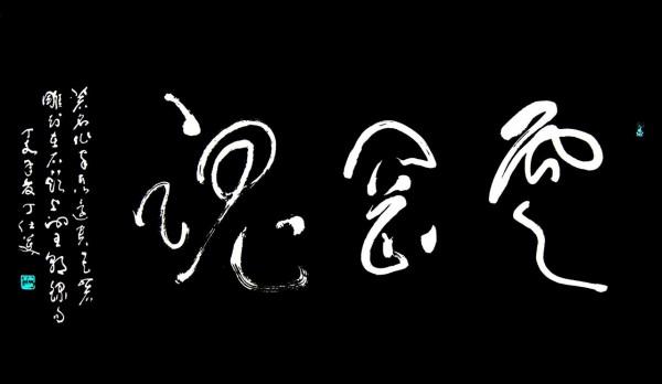 """丁仕美草书书法横幅-释文:""""云冈魂"""""""