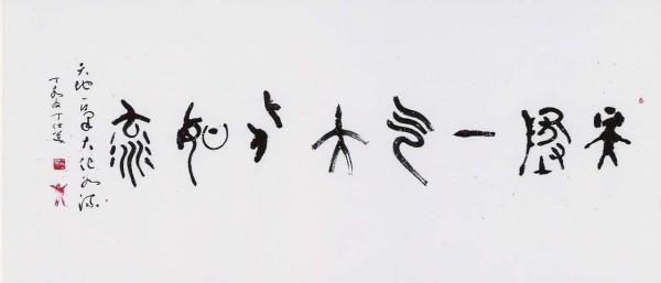 """丁仕美大篆书法横幅-释文:""""天地一气,大化如流"""