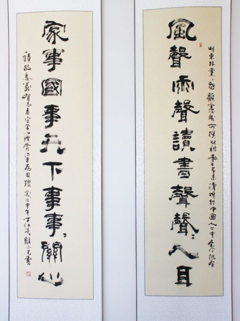 jiashi-guoshi