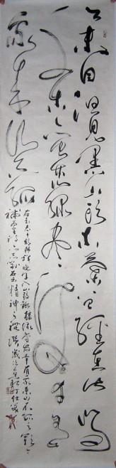 Hymn of Youyu County Spirit - Cursive Script, Calligrapher: Ding Shimei