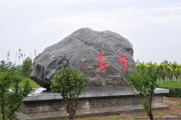 左云景观石刻系列 雄塞-1