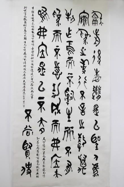 dao-de-jing-shufa-1