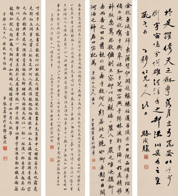 清王朝最具争议人物之一:曾国藩书法浅论-5