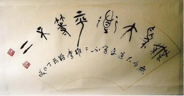 """丁仕美大篆书法扇面,释文:""""无为大道,平等不二。"""""""
