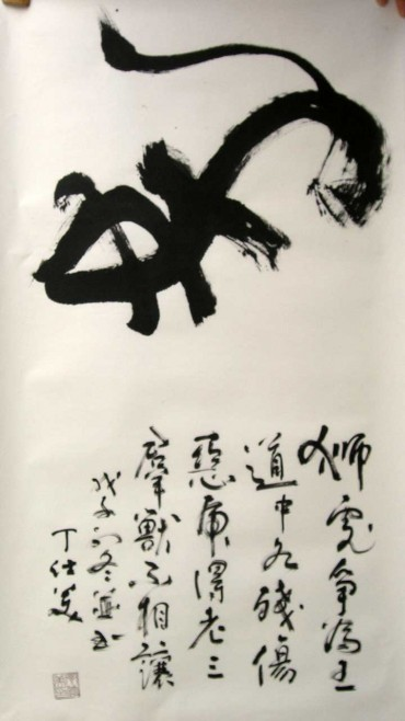 Tiger, 12 zodiac animal sign Chinese calligraphy, Big Seal Script Calligrapher: Ding Shimei