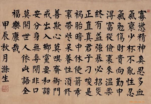 清王朝最具争议人物之一:曾国藩书法浅论-2
