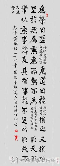 丁仕美楷书书法直幅《为学日益,为道日损》