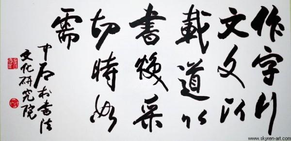 欧阳中石:作字行文的先行者