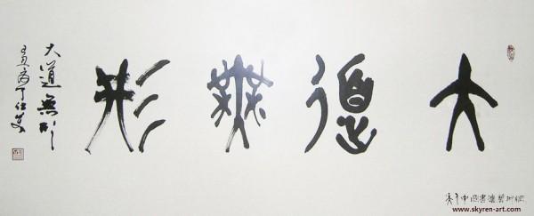 丁仕美大篆书法横幅 大道无形