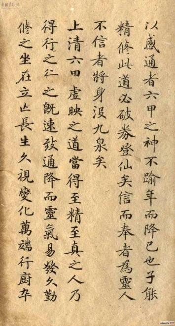 钟绍京 小楷 《灵飞经》24