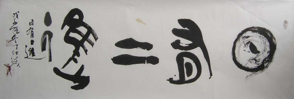 Make Progress Everyday, Big Seal Script Banner, Calligrapher: Ding Shimei