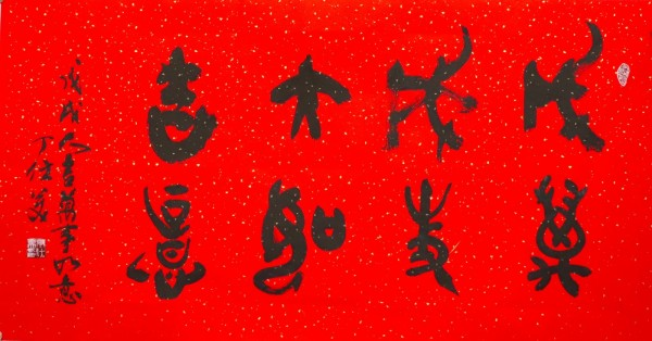 chinese-calligraphy-banner-4.jpg