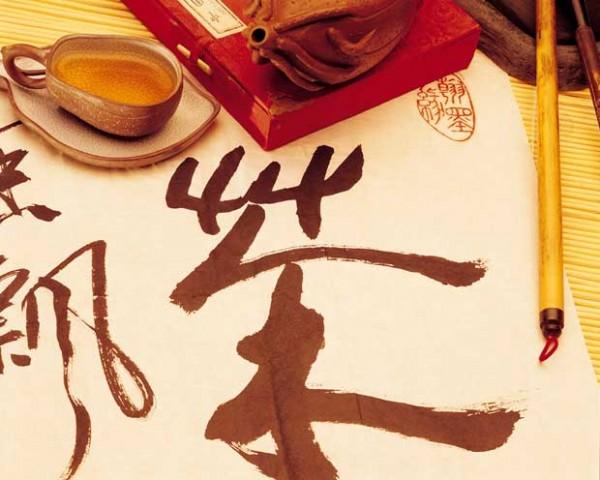 中国茶文化 - 茶道