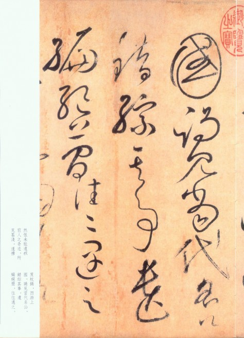 唐朝怀素《自叙帖》(777年),草书