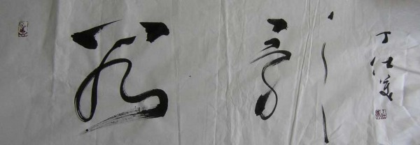 Google in chinese calligraphy