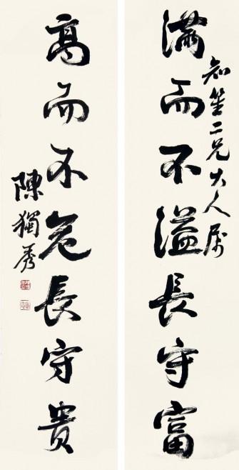 中国新文化运动先驱 陈独秀书法欣赏-4