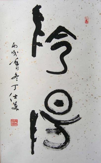 """释文:""""阴阳""""- 丁仕美大篆书法中堂"""