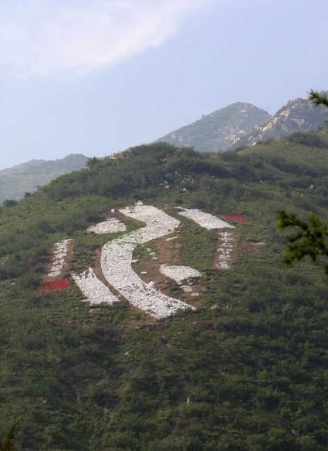 """中条山 - 巨大石砌篆文""""水""""字 - 天人中国书法艺术网"""