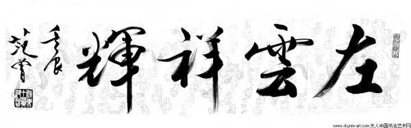范曾草书书法横幅 左云祥辉