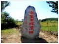 左云景观石刻系列 白羊古城遗址-1