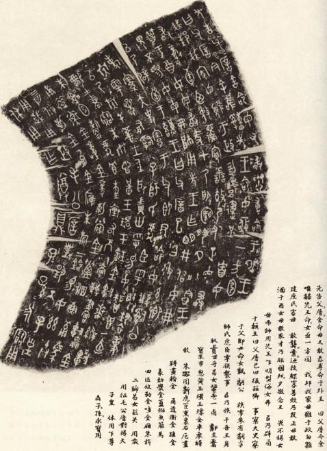 西周毛公鼎,全拓大图1,铭文